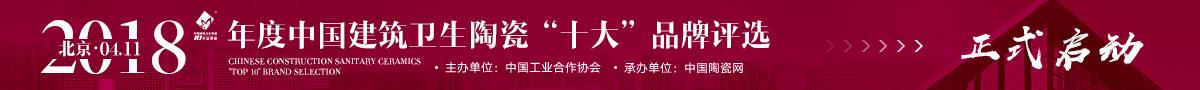 2018年度中国建筑卫生陶瓷十大品牌评选启动