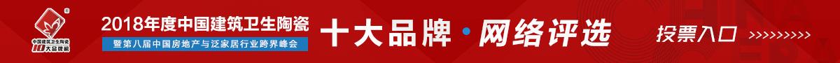 2018年度中国建筑卫生陶瓷十大品牌评选