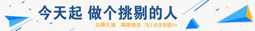2015年中国陶瓷卫浴品牌加盟先锋榜