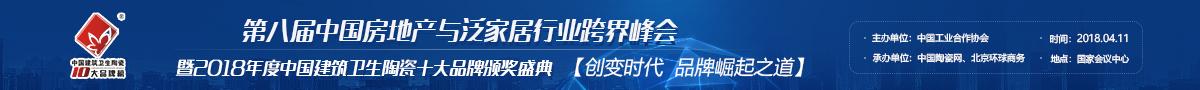 第八届中国房地产与泛家居行业跨界峰会
