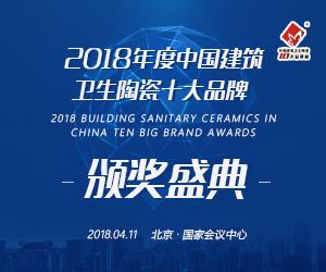 2018年度中国建筑卫生陶瓷十大品牌榜颁奖典礼