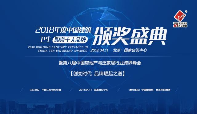 2018中国建筑卫生陶瓷十大品牌颁奖典礼