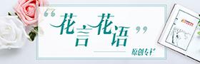 中国陶瓷网花言花语原创专栏