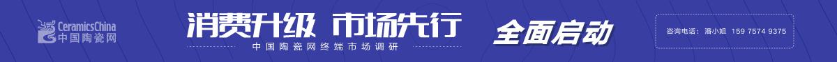 2018消费升级市场先行中国陶瓷网终端大调查