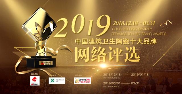 2019年度中国修盖保健陶瓷什父亲品牌评选