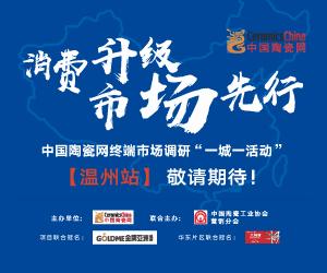 2019中国陶瓷终端调研温州站-敬请期待