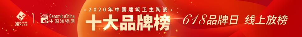 2020年度中国建筑卫生陶瓷十大品牌榜颁奖典礼