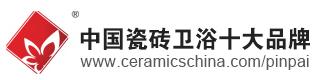 中国瓷砖卫浴十大品牌网