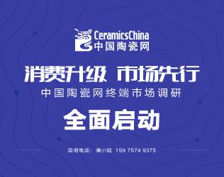 2018年消费升级市场先行中国陶瓷网终端市场调研