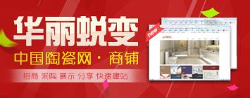 中国陶瓷网商城