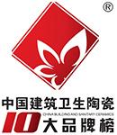 中国建筑卫生陶瓷十大品牌榜